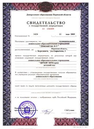 Нормативные документы ГИА-9 | сайт МБОУ СОШ №